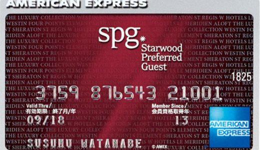 メリット満載のSPGアメックスはあなたのメインカードになるのか?迷っているならキャンペーンが出揃っている今が発行のチャンス!今後のSPGの傾向も解説