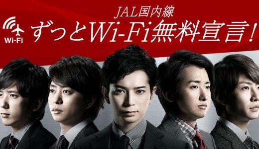 JAL 国内線 ずっとWi-Fi無料宣言!