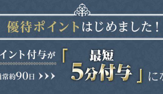 【モッピー】買い物ポイント付与が「最短5付与」になる優待ポイントがスタート!!