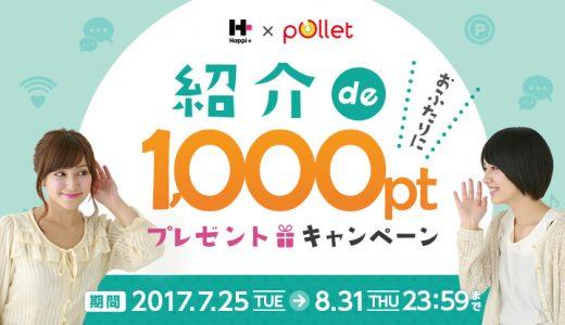 【ハピタス】入るだけで1000円もらえる??新規入会キャンペーンの全貌
