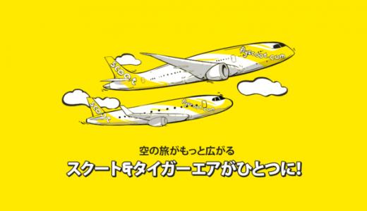 7月25日(火)スクート&タイガーエアが合併してひとつに。関空~ハワイ便も就航決定。記念セールも実施中