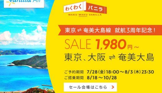 バニラエアは奄美大島・函館便が格安で行ける「わくわくバニラSALE」を実施