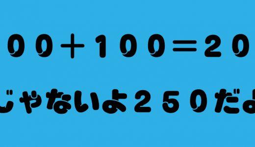 100+100=250になる?カップルで貯めると超絶ポイントが貯まる仕組みを解説
