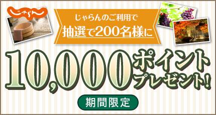 【ハピタス】信用できるポイントサイト!!じゃらん利用で抽選で10000ポイントプレゼントは本当だった