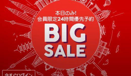 【エアアジア】四半期に一度のBIGセール開催!エアアジアBIGメンバーは24時間先行して9/10(日)1時~スタート