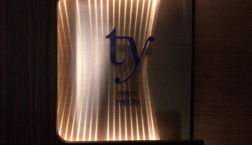 【レポ】レストラン タテルヨシノ銀座 に来訪【フランス料理】