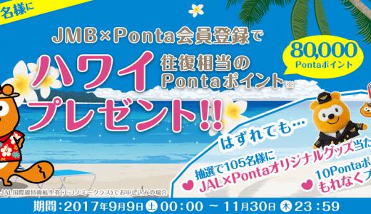 実質40000JALマイルプレゼント!! JAL × Pontaキャンペーン実施中