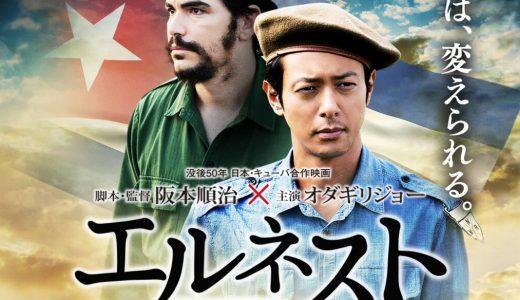 キューバで会いました(笑)日本・キューバ合作映画『エルネスト』が2017年10月6日(金)公開