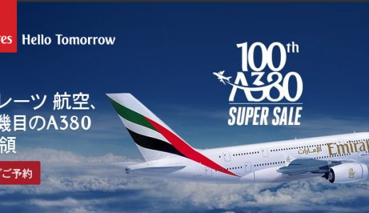 込み込み欧州往復が64,180円 エミレーツ航空が100機目のエアバスA380を受領し、キャンペーンを実施中