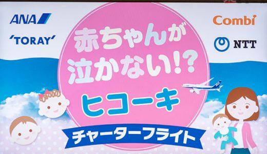 【朗報】ANA含む4社が共同で「赤ちゃんが泣かない!? ヒコーキ」プロジェクトを開始!私のアイデアはこれだ!