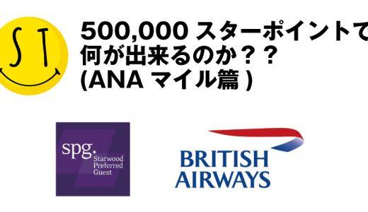 【SPGアメックス】500000スターポイントあったら何ができるか?国内線に最適なブリティッシュエアウェイズで検証【BA Avios篇】