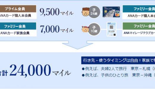 マイルは夫婦で貯めるのが効果絶大!ANAカードのファミリーマイル登録方法を解説