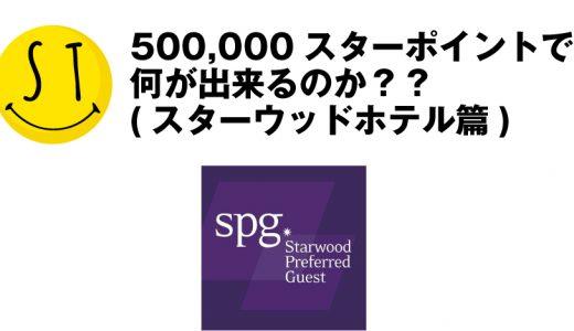 【SPGアメックス】500000スターポイントあったら何ができるか?王道のSPGスターウッドホテルで検証【スターウッド篇】