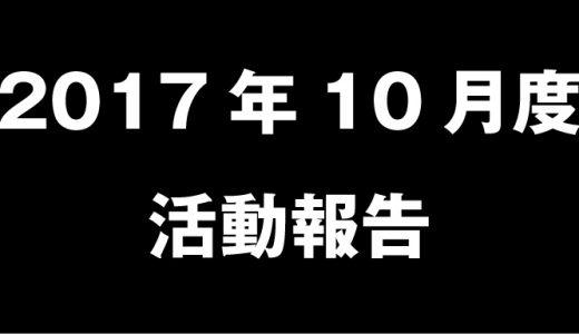 2017年10月の活動!後半は思うように伸びず11月がとても心配