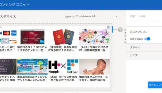 Google AdSenseの関連コンテンツの収益化が実装!かかった期間は?条件はあるのか?【アドセンス広告】