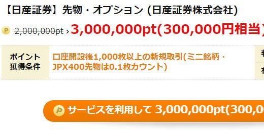 【げん玉】何だこれ?! 1年間はすることなし!日産証券取引で一撃300,000pt(270,000ANAマイル)獲得