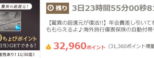 【ちょびリッチ】久しぶりの超高還元案件が登場!JALアメリカン・エキスプレス・カード発行で16480円相当ポイント獲得