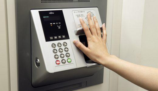 イオン銀行が生体認証を導入!キャッシュカードや暗証番号を忘れてもATMで利用が可能に!メリット・デメリットを考える