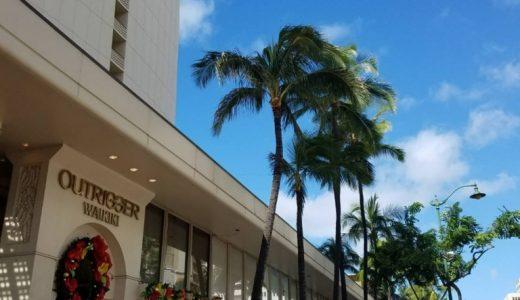 【ハワイ旅行】旅行の手配をしてあげた知人から御礼の連絡が!そして夫婦でマイラーになりたいと志願あり