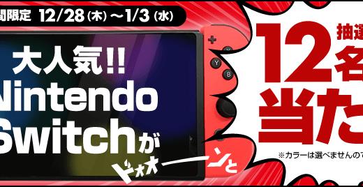【げん玉】やらなきゃ損損!大人気のNintendo Switchが抽選で当たる年末年始のキャンペーンをスタート