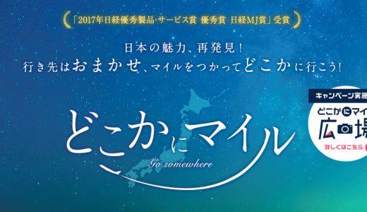 大好評のJAL「どこかにマイル」関西国際空港発着路線を追加!2月20日(火)11:00から受付スタート!!