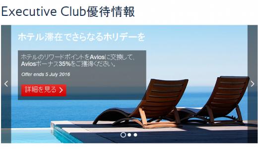 【裏技】来たるキャンペーンに備えよ!コミコミ価格が約10万円でJAL便を2名で利用してハワイを往復する超お得な方法を解説!価格もお得でさらにホテルでの優待もあり