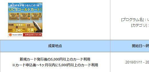 【マイボンバー】年会費初年度無料のUCSゴールドカード本人アフィで11,880円分のポイント獲得案件をご紹介!承認期間約60日