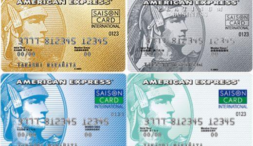 【ハピタス】セゾン・アメックスカード4種が全て10,000ptと高騰中!年会費初年度無料は3枚!違うカードを持っていてもポイント対象なので注目