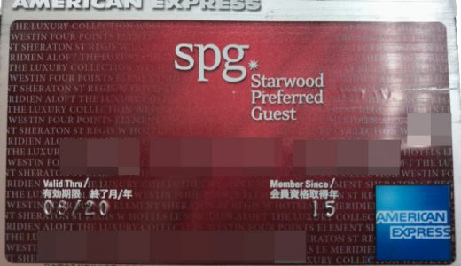 クレジットカードでJALマイルを貯めるなら一番はSPGアメックス!JALカードよりも高還元でさらに特典が満載