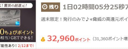 【ちょびリッチ】またまた高還元で登場!JALアメリカン・エキスプレス・カード発行で16480円相当ポイント獲得