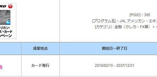 【マイボンバー】本人アフィは知らなきゃ損!JALアメリカンエキスプレスカード発行で17000円分のポイント獲得案件