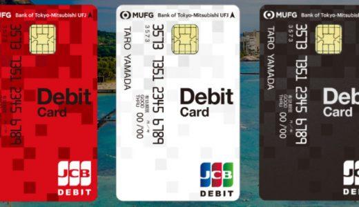 【過去最高】ポイント即付与実績あり!三菱東京UFJ-JCBデビットカード発行で6500円分のポイント獲得案件