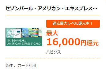【1日限りの超緊急案件】ハピタスで年会費無料のセゾンパール・アメリカン・エキスプレス・カード発行で過去最高の16000円分のポイント還元案件をご紹介