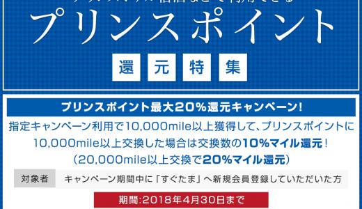 「すぐたま」でプリンスポイントを貯める!ポイント20%還元&600mile付与の新規入会者向けキャンペーン実施中!
