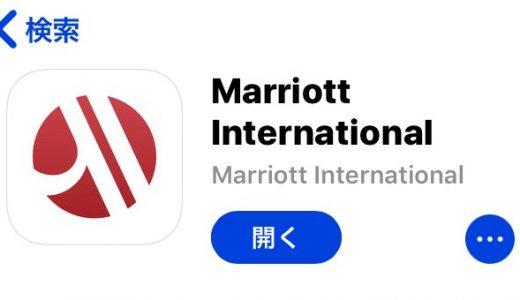 【朗報】マリオット公式アプリが完全日本語に対応!ますます予約が簡単で便利に!