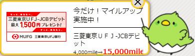 家族2名が翌日ポイント付与済み!三菱東京UFJ-JCBデビット発行で7,500プリンスポイント獲得案件