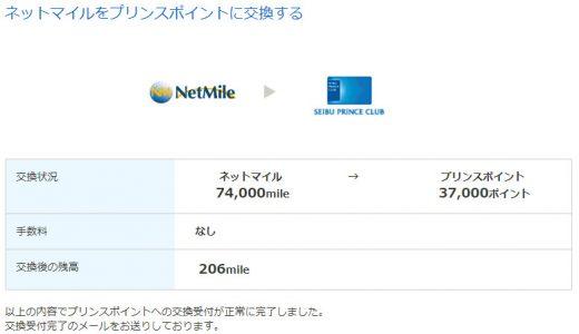 マイルに変えずにホテルのポイントへ!74,000mileをプリンスポイントに移行完了!ポイントの移行期間には要注意!