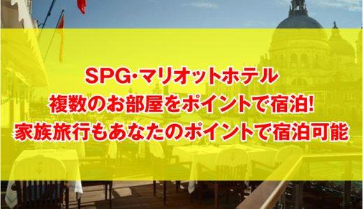 ポイントの使い道がどんどん広がる!あなたのポイントのみでSPG・マリオットのお部屋を複数予約!家族旅行にはおすすめ