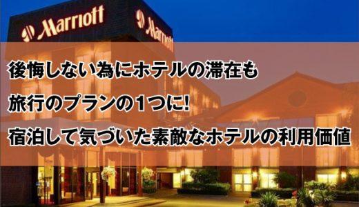 後悔しない為にホテルの滞在も旅行のプランの1つに!宿泊して気づいた素敵なホテルの利用価値