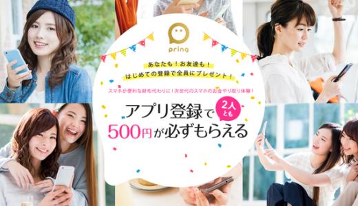 登録のみで600円の現金がもらえるpring(プリン)をご紹介!みずほ銀行・三井住友銀行の口座を持っている方なら今すぐ登録