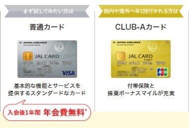 ECナビで初年度無料のJALカード発行で10000ポイント獲得案件をご紹介!マイラーには必須カードの1枚が高騰中