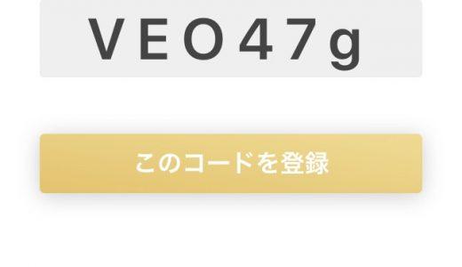 これは便利!5月16日(水)までの登録で無料で600円の現金がもらえる現金送金アプリ「pring(プリン)」の使用方法を解説!