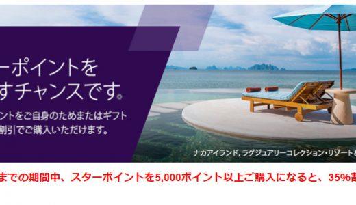 統合前のラストチャンスか?約50,000円でSPG・マリオットの世界各国全てのホテルに宿泊可能!スターポイント35%オフセールがスタート
