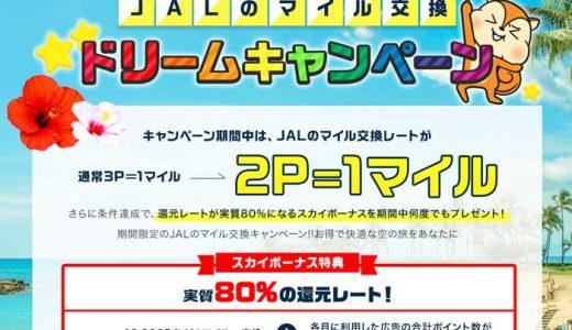 JAL好きは知らなきゃ損!JALマイルを飛行機に乗らずに貯めるおすすめの方法