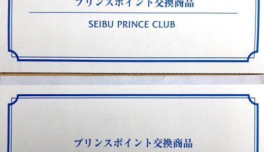 プリンスポイントでプリンスパークタワー東京のプリンススイートルームを予約!通常価格は驚きの30万??