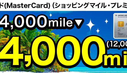 過去最高還元?マイラー必携のJALカードで12000円分のポイント獲得案件が登場!迷うなら行動