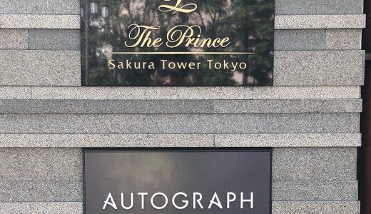 のんびりな休日を過ごすにはおすすめ!ザ・プリンス さくらタワー東京宿泊記
