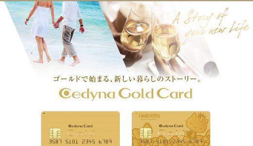 【すぐたま】セディナゴールドカード発行利用で12500円+6000円相当のポイント獲得案件をご紹介
