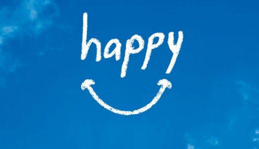 幸せの形は人それぞれ!自分のペースを大切に!