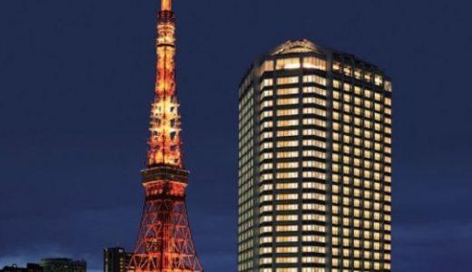 誰でも無料で宿泊できる!ザ・プリンス パークタワー東京「プリンススイート」宿泊記
